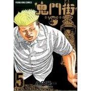 鬼門街 5(ヤングキングコミックス) [コミック]