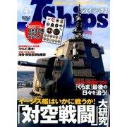 J Ships (ジェイ・シップス) 2017年 04月号 vol.73 [雑誌]