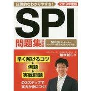 SPI問題集 決定版〈2019年度版〉 [単行本]