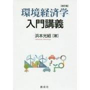 環境経済学入門講義 改訂版 [単行本]