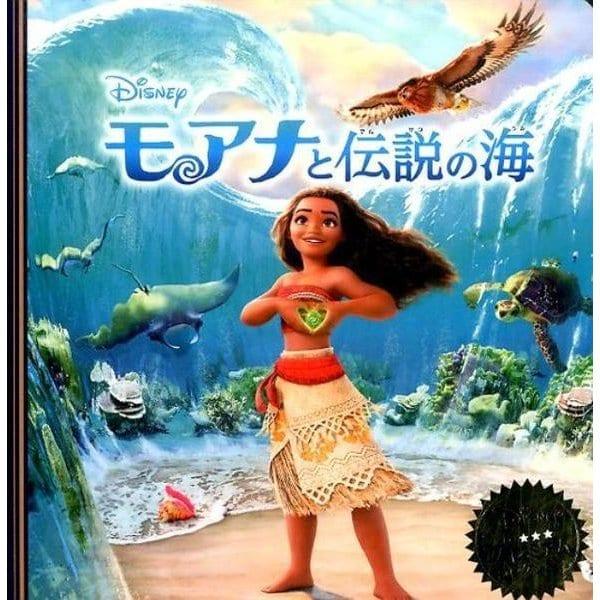 モアナと伝説の海(ディズニー・プレミアム・コレクション) [単行本]
