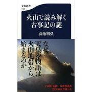 火山で読み解く古事記の謎(文春新書) [新書]