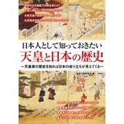 日本人として知っておきたい天皇と日本の歴史-天皇家の歴史を知れば日本の成り立ちが見えてくる [単行本]