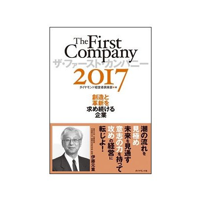 ザ・ファースト・カンパニー〈2017〉―創造と革新を求め続ける企業 [単行本]