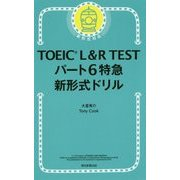 TOEIC L&R TESTパート6特急 新形式ドリル [単行本]