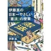 伊藤真の日本一やさしい「憲法」の授業 [単行本]