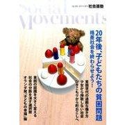 社会運動 no.426 [単行本]