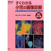 すぐわかる小児の画像診断 改訂第2版(画像診断別冊KEY BOOKシリーズ) [単行本]