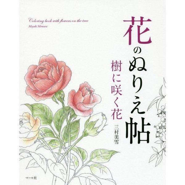 花のぬりえ帖 樹に咲く花 [単行本]
