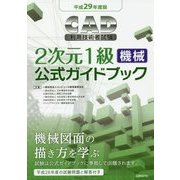 CAD利用技術者試験 2次元1級(機械)公式ガイドブック〈平成29年度版〉 [単行本]