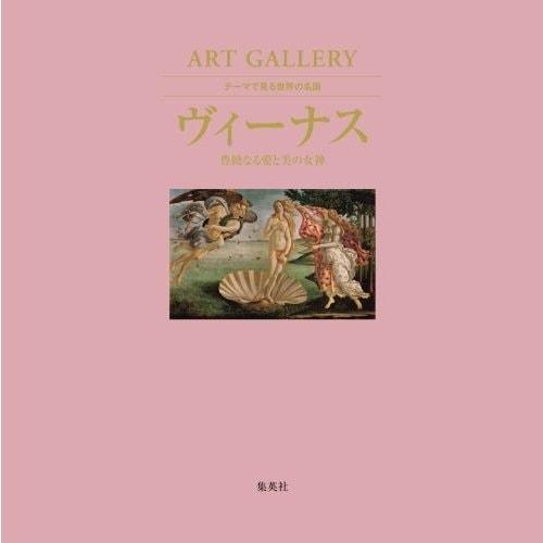 ART GALLERY テーマで見る世界の名画 1 ヴィーナス 豊饒なる愛と美の女神 [ムック・その他]