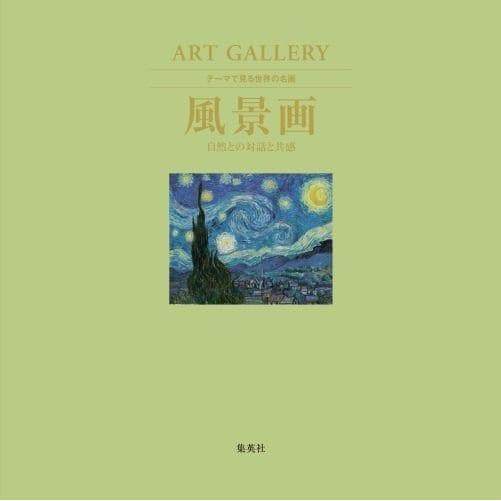 ART GALLERY テーマで見る世界の名画〈3〉風景画―自然との対話と共感 [ムック・その他]