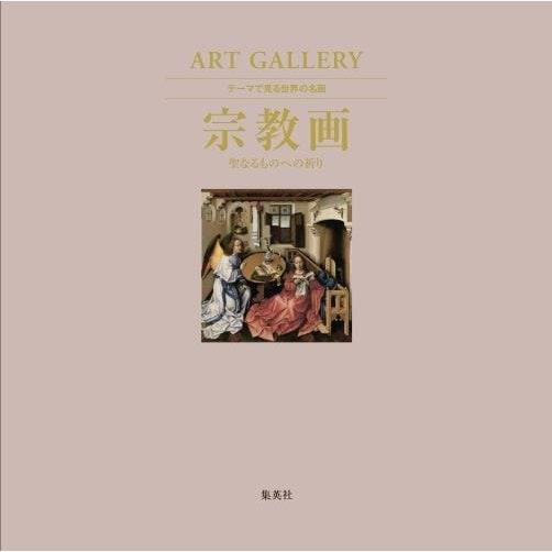 ART GALLERY テーマで見る世界の名画 4 宗教画 聖なるものへの祈り [ムック・その他]