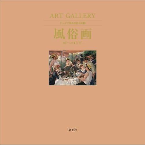 ART GALLERY テーマで見る世界の名画 7 風俗画 日常へのまなざし [ムック・その他]