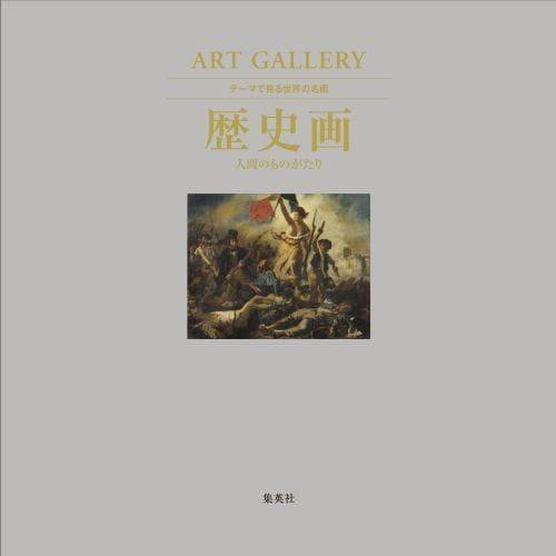 ART GALLERY テーマで見る世界の名画 8 歴史画 人間のものがたり [ムック・その他]