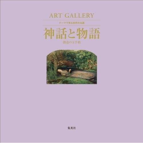 ART GALLERY テーマで見る世界の名画 9 神話と物語 創造の玉手箱 [ムック・その他]