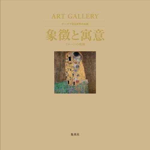 ART GALLERY テーマで見る世界の名画 10 象徴と寓意 見えないもののメッセージ [ムック・その他]