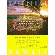 スピリチュアルハワイ―幸運が満ちあふれる [単行本]