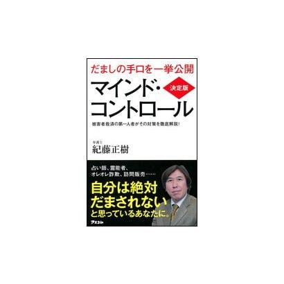 決定版 マインド・コントロール [単行本]