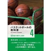 バスケットボールの教科書〈4〉指導者の哲学と美学 [単行本]