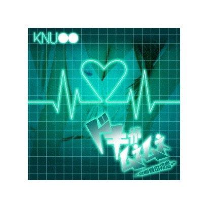 KNU/ドキがムネムネ ~2回目の初恋~
