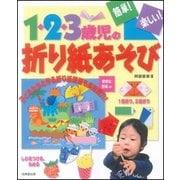 1・2・3歳児の折り紙あそび―簡単!楽しい! [単行本]