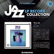 ジャズ・LPレコード・コレクション 12 全国版 [ムック・その他]