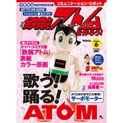 コミュニケーション・ロボット 週刊 鉄腕アトムを作ろう! 2017年 6号 6月6日号 [雑誌]