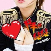 ドキがムネムネ ~2回目の初恋~