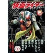 新仮面ライダーSPIRITS 15(KCデラックス) [コミック]