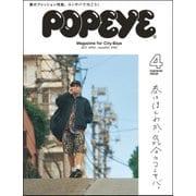 POPEYE (ポパイ) 2017年 04月号 840 [雑誌]