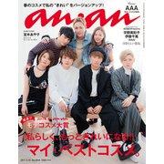 an・an (アン・アン) 2017年 3/15号 No.2044 [雑誌]