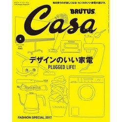 Casa BRUTUS (カーサ ブルータス) 2017年 04月号 vol.205 [雑誌]