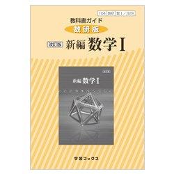 329 新編数学1 教科書ガイド [単行本]