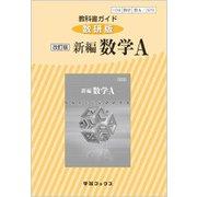 329 新編数学A 教科書ガイド [単行本]