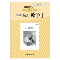 330 最新数学1 教科書ガイド [単行本]