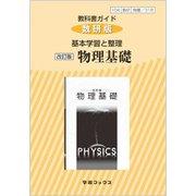 318 物理基礎 教科書ガイド [単行本]