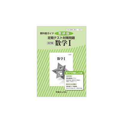 327 数学1 定期テスト対策問題 教科書ガイド [単行本]