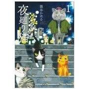 夜廻り猫 1(ワイドKCモーニング) [コミック]