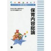 保育内容総論(コンパクト版保育者養成シリーズ) [単行本]