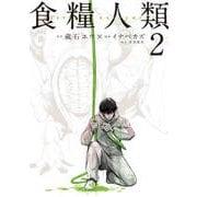 食糧人類-Starving Anonymous 2(ヤングマガジンコミックス) [コミック]