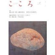 こころ Vol.36 [単行本]