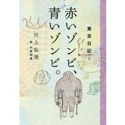 赤いゾンビ、青いゾンビ。―東京日記〈5〉 [単行本]