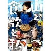 山と食欲と私 4(BUNCH COMICS) [コミック]
