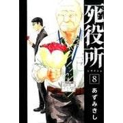 死役所 8(BUNCH COMICS) [コミック]