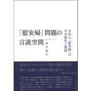 「慰安婦」問題の言説空間―日本人「慰安婦」の不可視化と現前 [単行本]