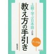 テーマ別 上級で学ぶ日本語 教え方の手引き(教師用マニュアル) 三訂版 [単行本]