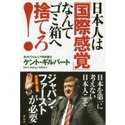 日本人は「国際感覚」なんてゴミ箱へ捨てろ! [単行本]