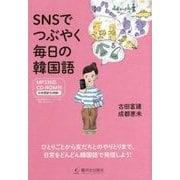 SNSでつぶやく毎日の韓国語―MP3対応CD-ROM付 [単行本]