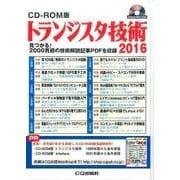 トランジスタ技術 2016 CD-ROM版 [磁性媒体など]